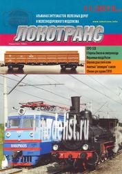 11-2013 Журнал