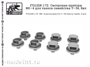F72122N SG modeling 1/72 MK-4 viewing devices for T-34 family tanks, 8pcs