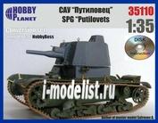 35110 Hobby-Planet 1/35 Набор для конверсии САУ