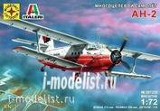 207233 Моделист 1/72 Многоцелевой самолет АН-2
