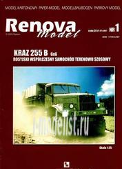 RM01 Renova Model 1/25 КРАЗ 255 Б
