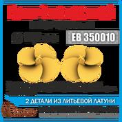 EB350010 Эскадра 1/350 Винт 4-х лопастной для ГРКР Москва, диаметр 16.4 мм, 2 шт.