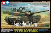 32588 Tamiya 1/48 Японский танк JGSDF Type 10