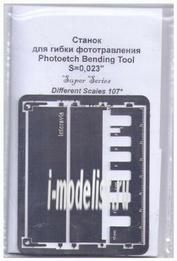 107 Different Scales Станок для гибки фототравления