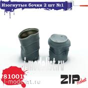 81001 ZIPmaket Изогнутые бочки 2 шт №1