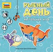 8706 Звезда Рыбный день