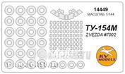 14449 KV models 1/144 Tu-154М (ZVEZDA #7002) + маски на диски и колеса