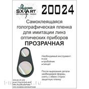 20024 SX-Art Голографическая плёнка для имитации линз оптических приборов (прозрачный)