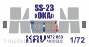 M72 050 KAV Models 1/72 Окрасочная маска на SS-23