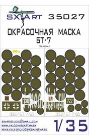 35027 SX-Art 1/35 Окрасочная маска БТ-7 (Tamiya)