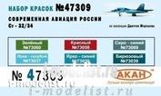 47309 Акан Набор акриловых красок Современная авиация России Суххой-32/34 (в наборе краски по 10 мл.)