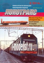 2-2014 Журнал