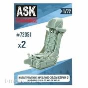 ASK72051 All Scale Kits (ASK) 1/72 Кресло К-36ДМ серии 2 (для самолетов Суххой-27, MiGG-29, MiGG-31), 2 шт.