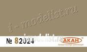 82024 Акан Fs: 30277 (Armor sand)