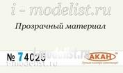 74025 Акан Финишное покрытие (полуглянцевое) с лёгким осветляющим эффектом Объём: 10 мл.