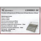 LSH0002-30 Laser Hobby Стойка под краску на 50 баночек (425 мм) Валехо (30 мм)