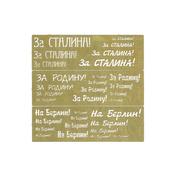100206 Микродизайн Трафарет покрасочный №2 (За Сталина, За Родину, На Берлин)