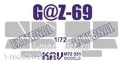 M72 031 KAV Models 1/72 Окрасочная маска на остекление Г@З-69 (Грань)