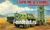 UA72052 Modelcollect 1/72 S-300PM/PMU (SA-10 Grumble) 5P85D Missile Launcher