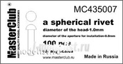 Mc435007 MasterClub Spherical rivet, head diameter 1mm (100 PCs.))