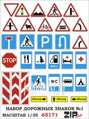 65171 ZIPMaket 1/35 Set of road signs №1