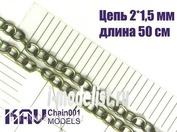 Chain001 KAV models Цепь 2*1,5 мм (50 cм)