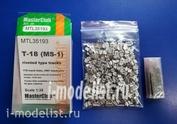 MTL-35193 MasterClub 1/35 Metal tracks for T-18 riveted type