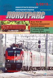 3-2013 Журнал
