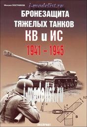 93 Цейхгауз Бронезащита тяжелых танков КВ и ИС 1941-1945. Михаил Постников
