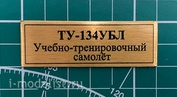 Т302 Plate Табличка для ТУ-134УБЛ 60х20 мм, цвет золото