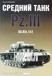 Цейгхауз Средний танк Pz.III. Орловский М.