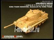 VPE48024 Voyager Model 1/48 Фототравление для King Tiger Henschel