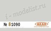 81090 Акан Германия Rаl:9002 Weib смываемый зимний камуфляж наземной техники с 1943 по 1945 год, маркировка. 15 мл.