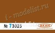 73025 Акан Рыжий камуфляж верхнихи боковых поверхностей самолётов Су 17/25 МuГ 21/23/27