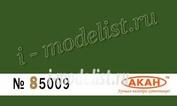 85009 Жёлто-зелёный (светлый) краска полуматовая 10 мл. интерьер кабин морских бомбардировщиков.