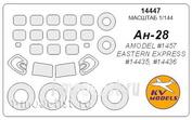 14447 KV Models 1/144 Набор окрасочных масок для остекления модели Антоннов-28