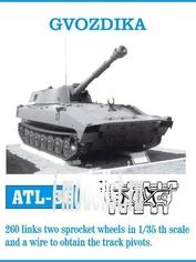 Atl-35-56 Friulmodel 1/35 Траки сборные (железные) Gvozdika