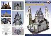 D3 3D karton 1/275 Szent Istvan-bazilika