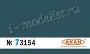 73154 Акан Серо-синий (выцветший).
