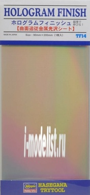 71814 Hasegawa Полимерное покрытие (имитация голограмы)