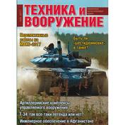 T9-2017 Техинформ Журнал