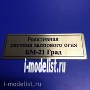 Т130 Plate Табличка для БМ-21 Град Реактивная система залпового огня 60х20 мм, цвет золото