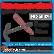 ЕВ350029 Эскадра 1/350 Якорь адмиралтейский 47 мм с деревянным штоком (2 шт.)