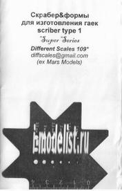 109 Different Scales Скрайбер и формы для изготовления гаек