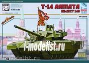 PH35016 Panda 1/35 T-14 Armata Object 148