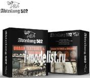 ABT401 Abteilung 502 Набор пигментов URBAN TEXTURES & BUILDINGS PIGMENTS (Городские текстуры и здания)