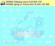 72026 New Penguin 1/72 Декаль Победная весна (ч. 5) САУ ИСУ-122
