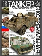 AK-4807 AK Interactive TANKER TECHNIQUES MAGAZINE 01 (русский язык)