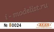 80024 Акан Bs: 446 Оксидно-красный (Red oxide)