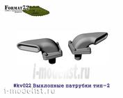 kv022 Format72 1/72 Выхлопные патрубки тип-2
